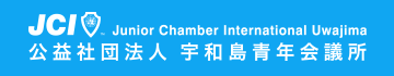 宇和島青年会議所 公式サイト